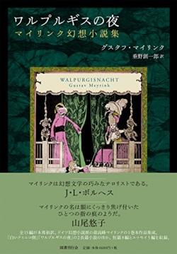 ワルプルギスの夜―マイリンク幻想小説集―