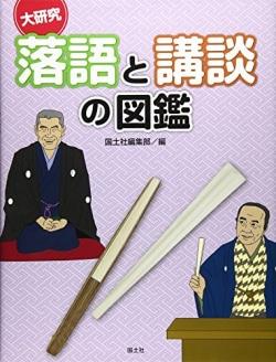 大研究落語と講談の図鑑
