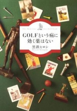 GOLFという病に効く薬はない = The Medicine for a Golf Freak