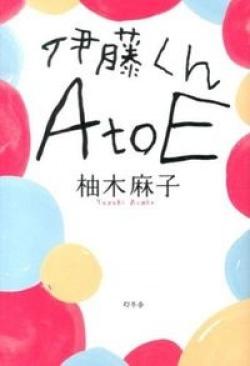 伊藤くんA to E