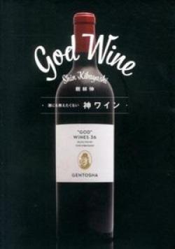 誰にも教えたくない神ワイン
