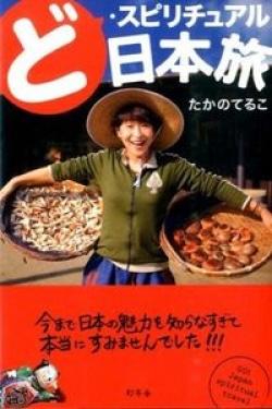 ど・スピリチュアル日本旅