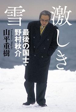 激しき雪 : 最後の国士・野村秋介
