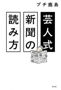 芸人式新聞の読み方