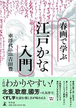 春画で学ぶ江戸かな入門