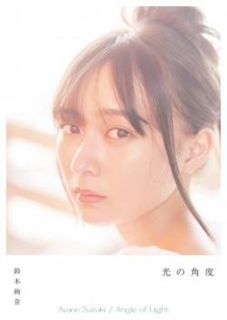 鈴木絢音1st写真集『光の角度』