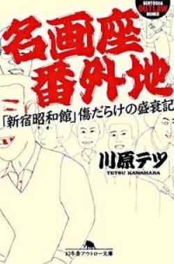 名画座番外地 : 「新宿昭和館」傷だらけの盛衰記