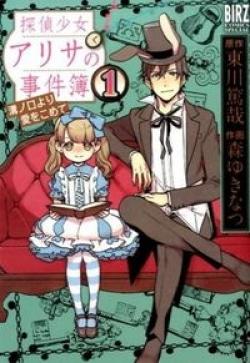 探偵少女アリサの事件簿 1