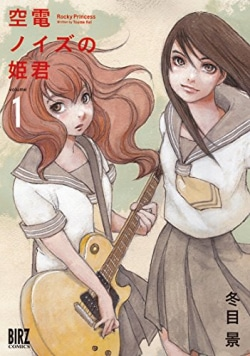 空電ノイズの姫君 volume 1