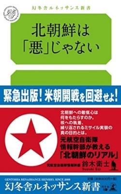 北朝鮮は「悪」じゃない