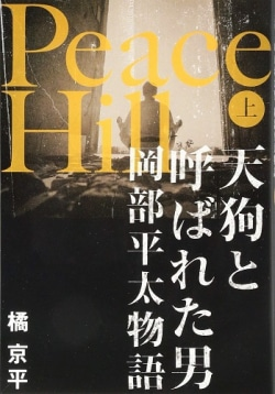 Peace Hill (上)
