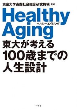 東大が考える100歳までの人生設計 : ヘルシーエイジング