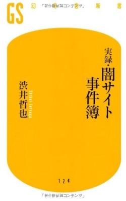 実録・闇サイト事件簿