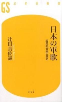日本の軍歌