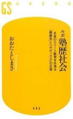 ルポ 塾歴社会 : 日本のエリート教育を牛耳る「鉄緑会」と「サピックス」の正体