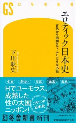 エロティック日本史 : 古代から昭和まで、ふしだらな35話