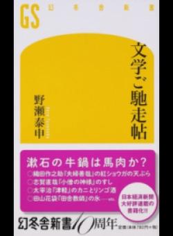 文学ご馳走帖 (幻冬舎新書)