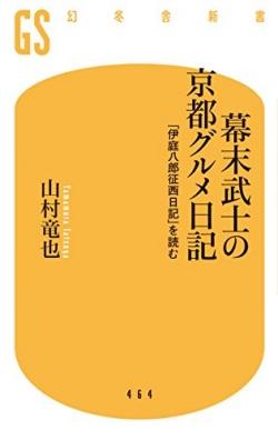 幕末武士の京都グルメ日記 : 「伊庭八郎征西日記」を読む