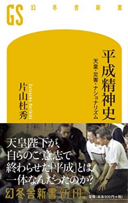 平成精神史 : 天皇・災害・ナショナリズム