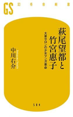萩尾望都と竹宮惠子