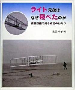 ライト兄弟はなぜ飛べたのか : 紙飛行機で知る成功のひみつ