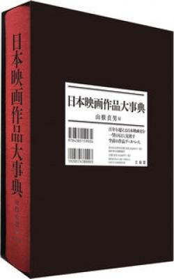 日本映画作品大事典