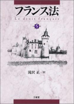 フランス法 第5版