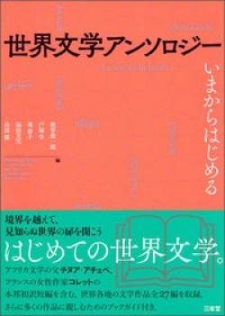 世界文学アンソロジー