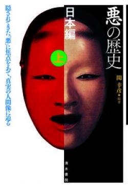 悪の歴史 日本編上