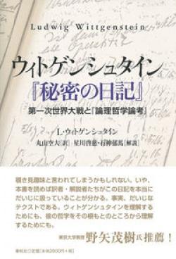ウィトゲンシュタイン『秘密の日記』