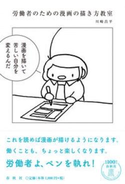 労働者のための漫画の描き方教室