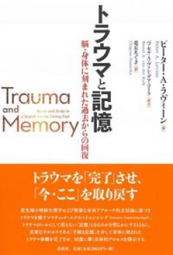 トラウマと記憶