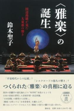 〈雅楽〉の誕生