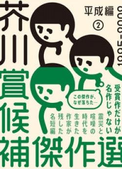 芥川賞候補傑作選 平成編② 1995-2002