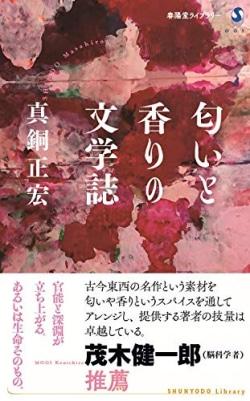 匂いと香りの文学誌
