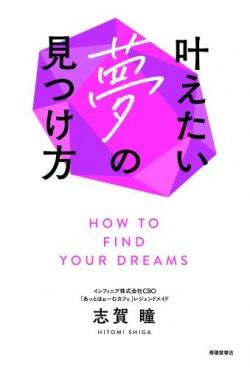 叶えたい夢の見つけ方