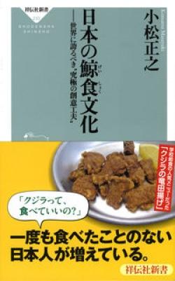 """日本の鯨食文化 : 世界に誇るべき""""究極の創意工夫"""""""