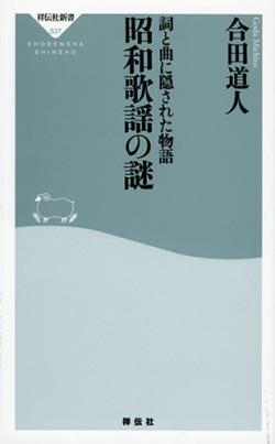 詞と曲に隠された物語 昭和歌謡の謎