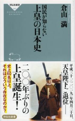 国民が知らない 上皇の日本史
