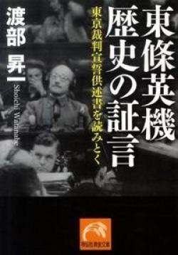 東條英機歴史の証言 : 東京裁判宣誓供述書を読みとく