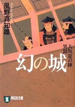 幻の城 : 大坂夏の陣異聞 : 長編時代小説