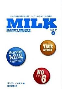 Milk : ゲイの市長と呼ばれた男ハーヴェイ・ミルクとその時代 上