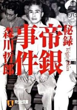 秘録帝銀事件 : ドキュメント「闇の昭和史」