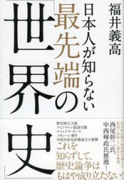 日本人が知らない最先端の『世界史」