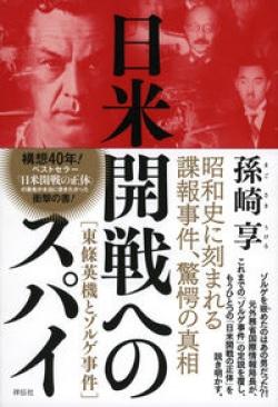 日米開戦へのスパイ