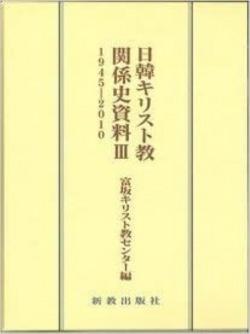 日韓キリスト教関係史資料 III