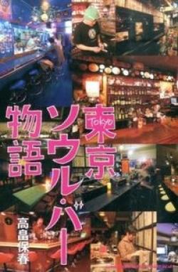 東京ソウル・バー物語