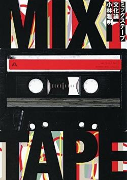 ミックステープ文化論