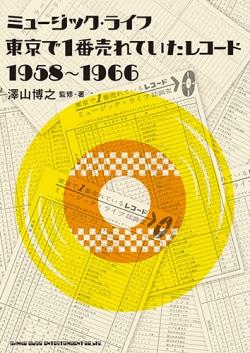 ミュージック・ライフ 東京で1番売れていたレコード 1958~1966