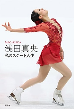 浅田真央 : 私のスケート人生